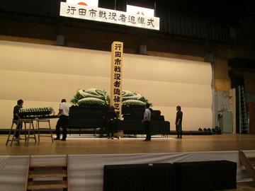 【新着情報】行田市戦没者追悼式 開催のお知らせ