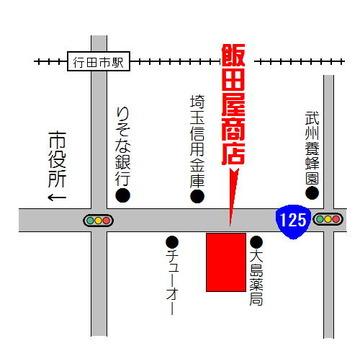 【はあとぴあ提携店】 飯田屋商店 さん