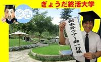 《イベント》ぎょうだ終活大学 樹木葬見学ツアー