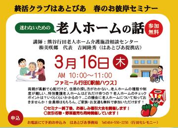 【イベント】彼岸セミナー 老人ホームの話 開催のお知らせ