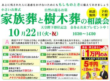 【相談会】熊谷で事前相談会を「特典付き」で開催!