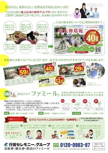 行田イベントチラシ2月号1