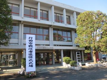 【新着情報】行田市戦没者追悼式、ヨコカワにて設営
